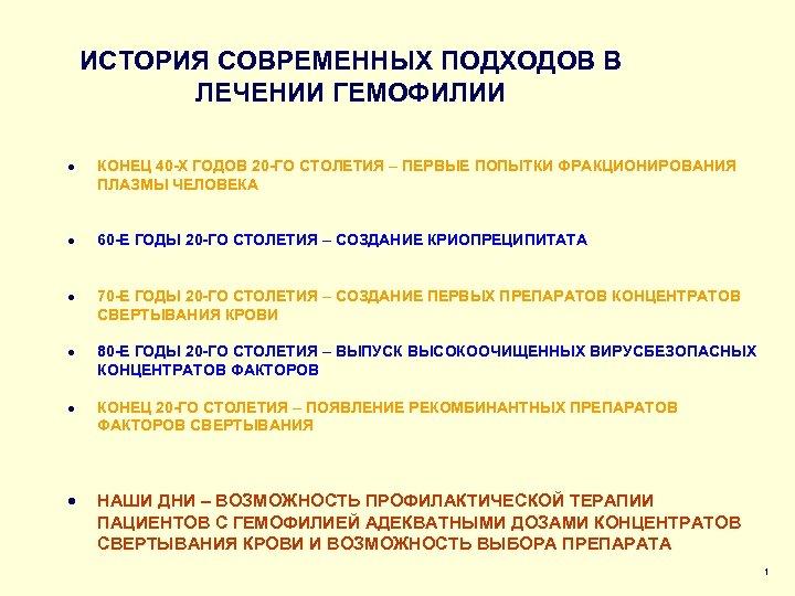 ИСТОРИЯ СОВРЕМЕННЫХ ПОДХОДОВ В ЛЕЧЕНИИ ГЕМОФИЛИИ · КОНЕЦ 40 -Х ГОДОВ 20 -ГО СТОЛЕТИЯ