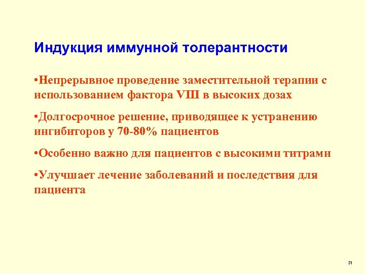 Индукция иммунной толерантности • Непрерывное проведение заместительной терапии с использованием фактора VIII в высоких