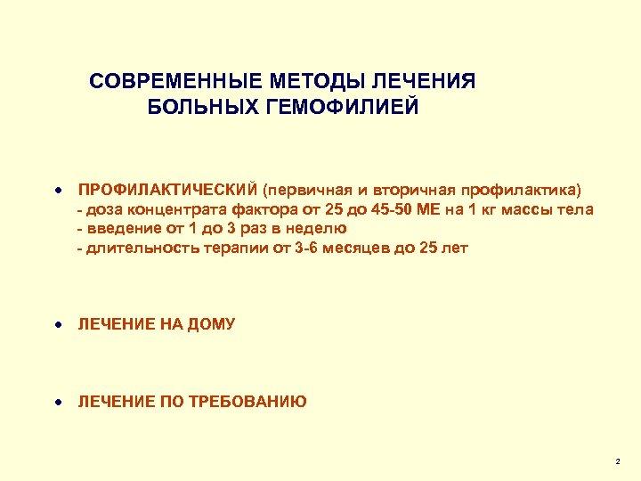 СОВРЕМЕННЫЕ МЕТОДЫ ЛЕЧЕНИЯ БОЛЬНЫХ ГЕМОФИЛИЕЙ · ПРОФИЛАКТИЧЕСКИЙ (первичная и вторичная профилактика) - доза концентрата
