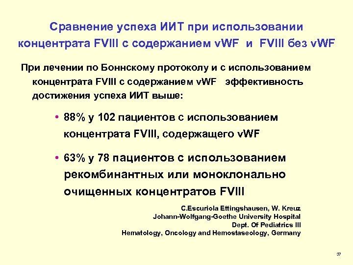 Сравнение успеха ИИТ при использовании концентрата FVIII с содержанием v. WF и FVIII без
