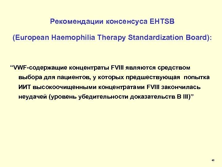 """Рекомендации консенсуса EHTSB (European Haemophilia Therapy Standardization Board): """"VWF-содержащие концентраты FVIII являются средством выбора"""
