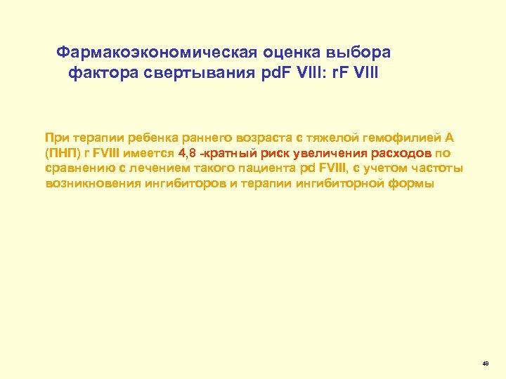 Фармакоэкономическая оценка выбора фактора свертывания pd. F VIII: r. F VIII При терапии ребенка
