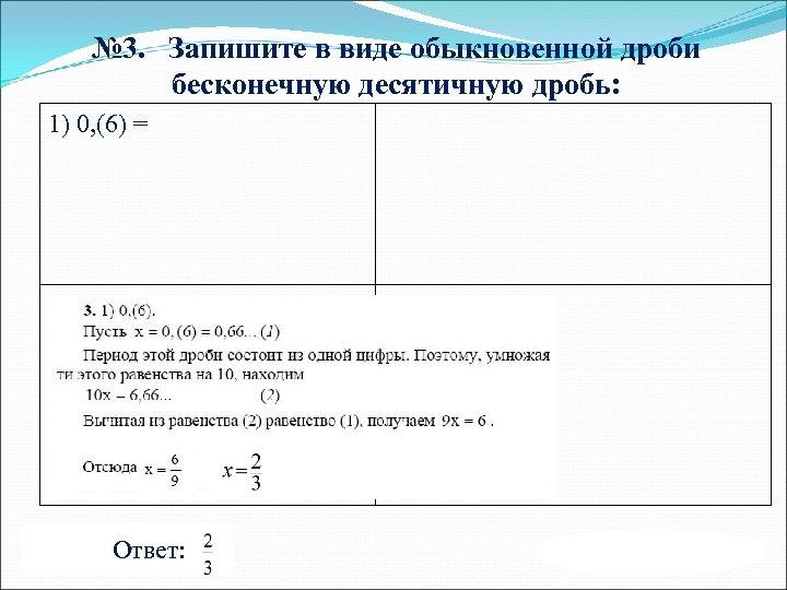 № 3. Запишите в виде обыкновенной дроби бесконечную десятичную дробь: 1) 0, (6) =
