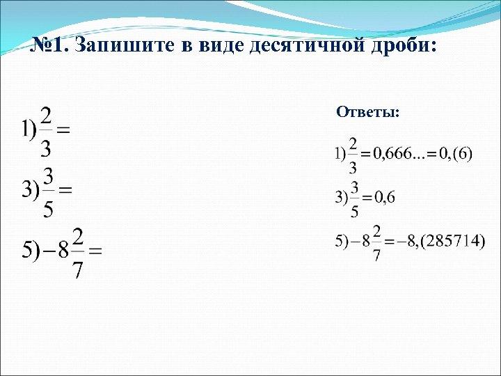 № 1. Запишите в виде десятичной дроби: Ответы: