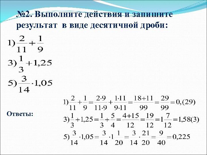 № 2. Выполните действия и запишите результат в виде десятичной дроби: Ответы: