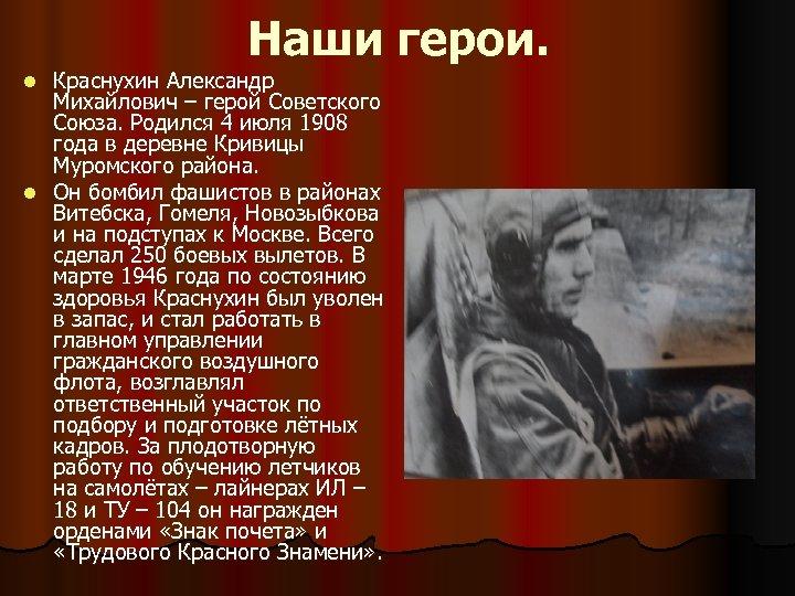 Наши герои. Краснухин Александр Михайлович – герой Советского Союза. Родился 4 июля 1908 года