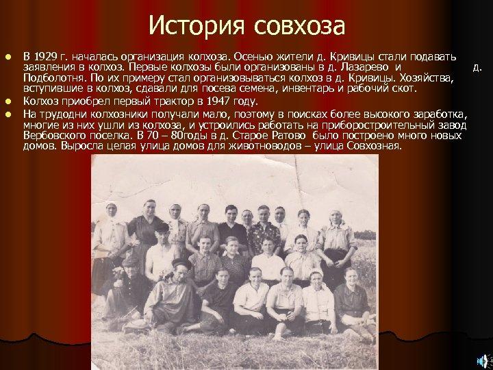 История совхоза l l l В 1929 г. началась организация колхоза. Осенью жители д.