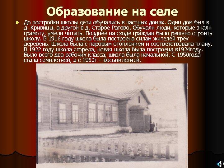 Образование на селе l До постройки школы дети обучались в частных домах. Один дом