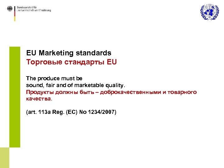 EU Marketing standards Торговые стандарты EU The produce must be sound, fair and of
