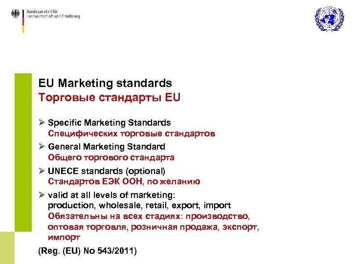 EU Marketing standards Торговые стандарты EU Ø Specific Marketing Standards Специфических торговые стандартов Ø