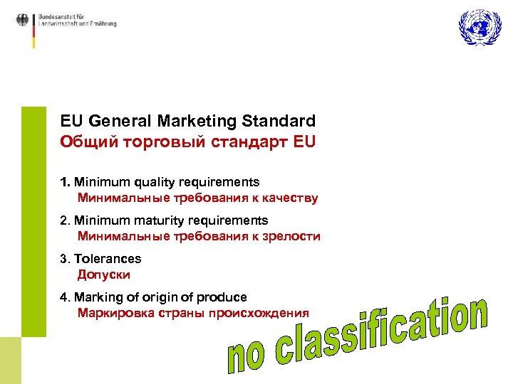 EU General Marketing Standard Общий торговый стандарт EU 1. Minimum quality requirements Минимальные требования