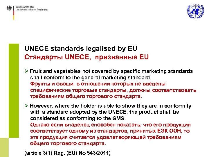 UNECE standards legalised by EU Стандарты UNECE, признанные EU Ø Fruit and vegetables not