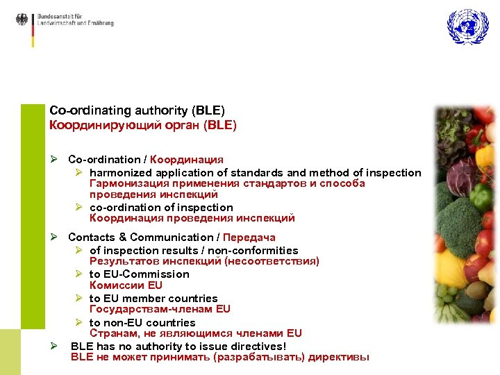 Co-ordinating authority (BLE) Координирующий орган (BLE) Ø Co-ordination / Координация Ø harmonized application of