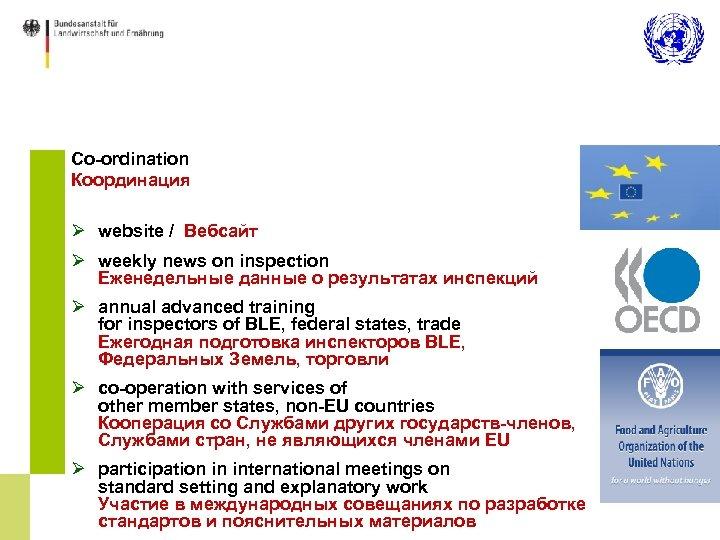 Co-ordination Координация Ø website / Вебсайт Ø weekly news on inspection Еженедельные данные о