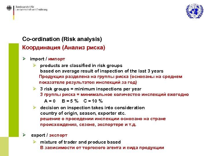 Co-ordination (Risk analysis) Координация (Анализ риска) Ø import / импорт Ø products are classified