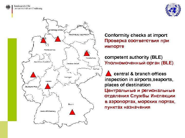 Conformity checks at import Проверка соответствия при импорте competent authority (BLE) Уполномоченный орган (BLE)