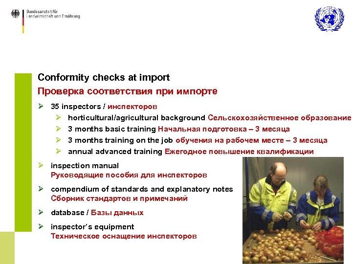 Conformity checks at import Проверка соответствия при импорте Ø 35 inspectors / инспекторов Ø