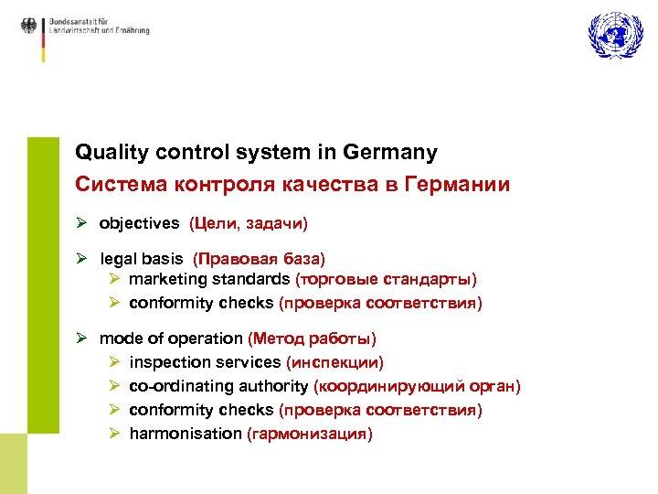 Quality control system in Germany Система контроля качества в Германии Ø objectives (Цели, задачи)
