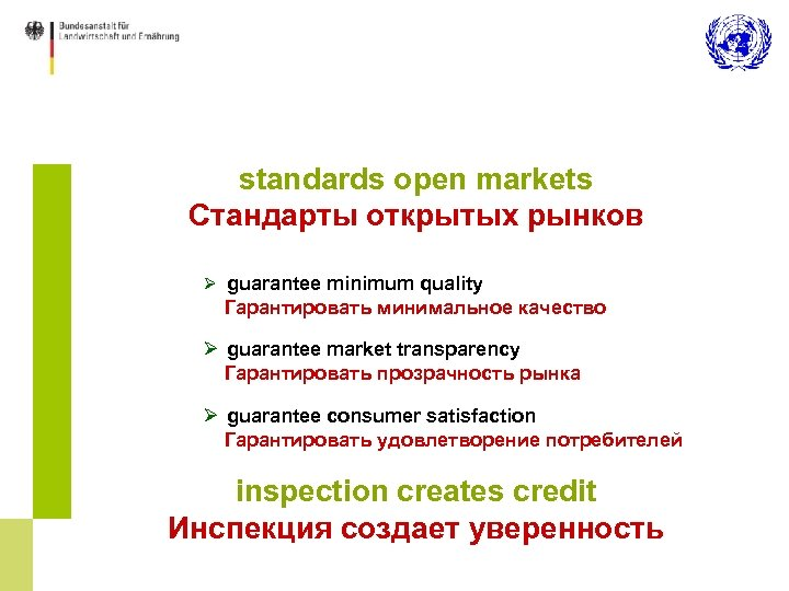 standards open markets Стандарты открытых рынков Ø guarantee minimum quality Гарантировать минимальное качество Ø