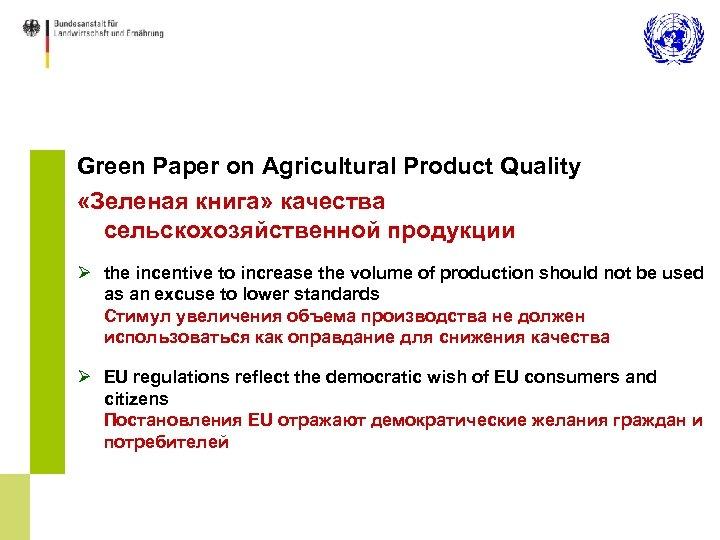 Green Paper on Agricultural Product Quality «Зеленая книга» качества сельскохозяйственной продукции Ø the incentive