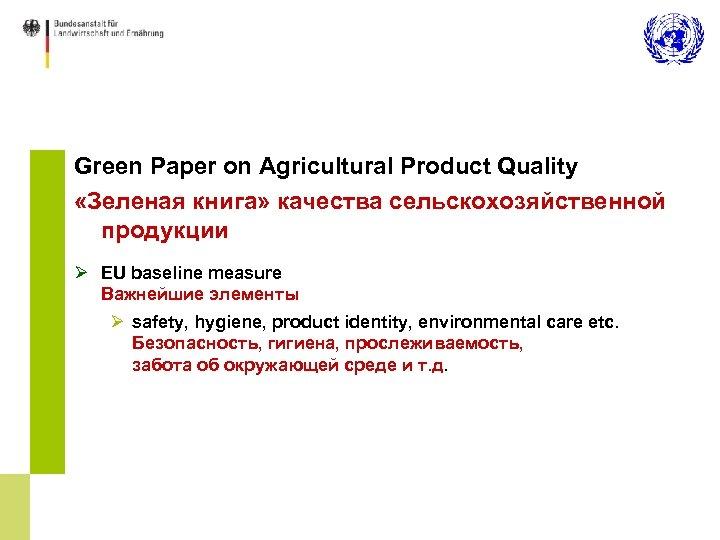 Green Paper on Agricultural Product Quality «Зеленая книга» качества сельскохозяйственной продукции Ø EU baseline