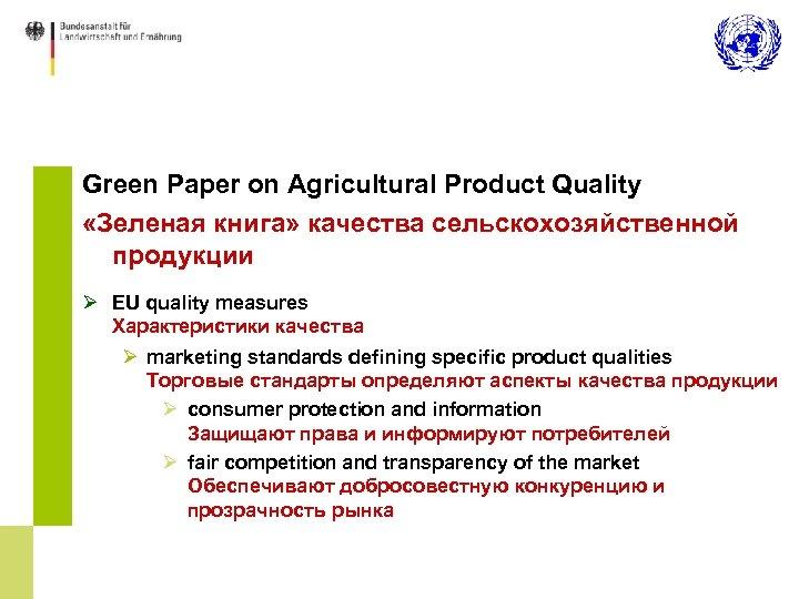 Green Paper on Agricultural Product Quality «Зеленая книга» качества сельскохозяйственной продукции Ø EU quality