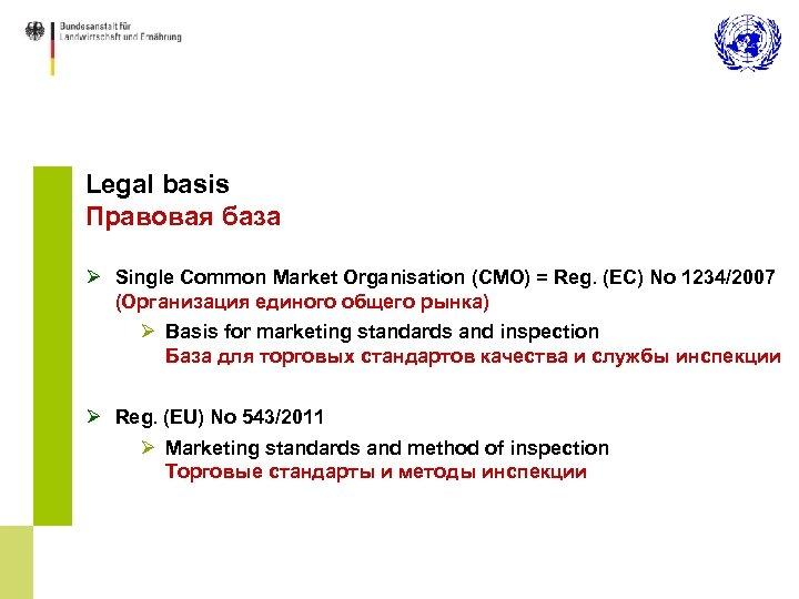 Legal basis Правовая база Ø Single Common Market Organisation (CMO) = Reg. (EC) No