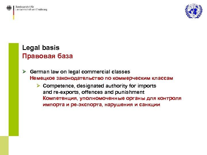 Legal basis Правовая база Ø German law on legal commercial classes Немецкое законодательство по
