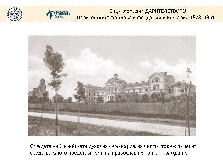Енциклопедия ДАРИТЕЛСТВОТО Дарителските фондове и фондации в България 1878– 1951 Сградата на Софийската духовна