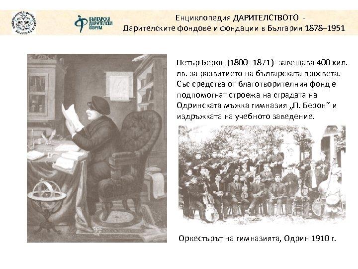 Енциклопедия ДАРИТЕЛСТВОТО Дарителските фондове и фондации в България 1878– 1951 Петър Берон (1800 -