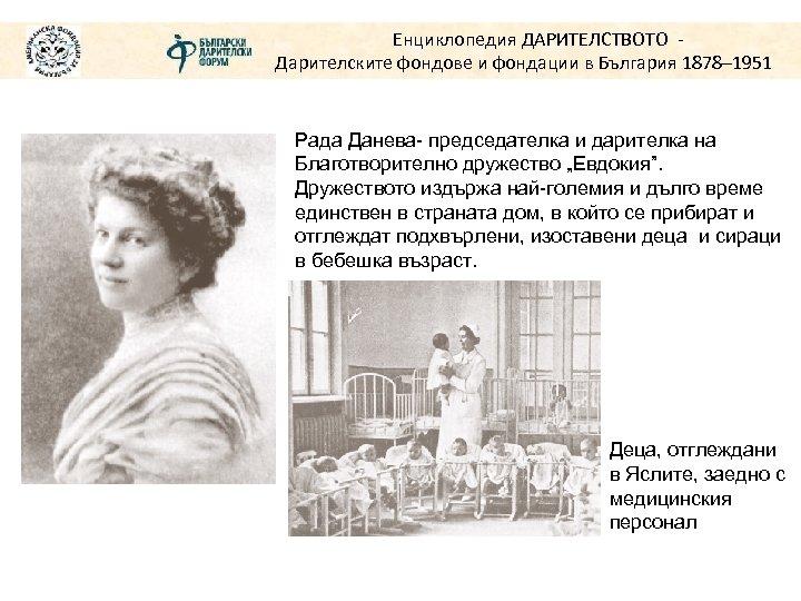 Енциклопедия ДАРИТЕЛСТВОТО Дарителските фондове и фондации в България 1878– 1951 Рада Данева- председателка и