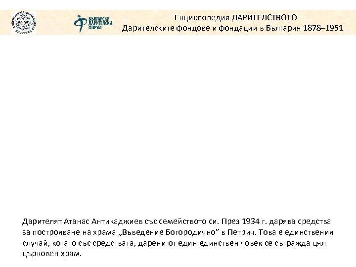Енциклопедия ДАРИТЕЛСТВОТО Дарителските фондове и фондации в България 1878– 1951 Дарителят Атанас Антикаджиев със