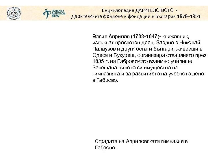 Енциклопедия ДАРИТЕЛСТВОТО Дарителските фондове и фондации в България 1878– 1951 Васил Априлов (1789 -1847)-