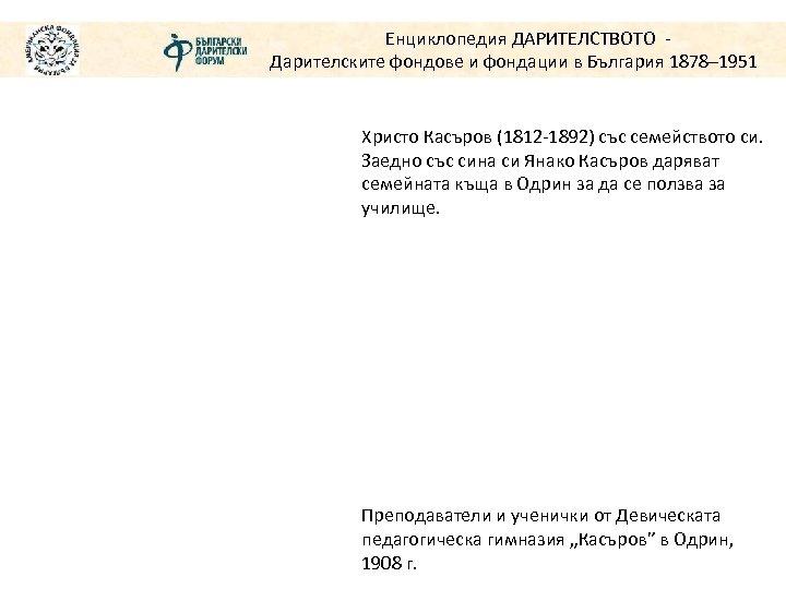 Енциклопедия ДАРИТЕЛСТВОТО Дарителските фондове и фондации в България 1878– 1951 Христо Касъров (1812 -1892)