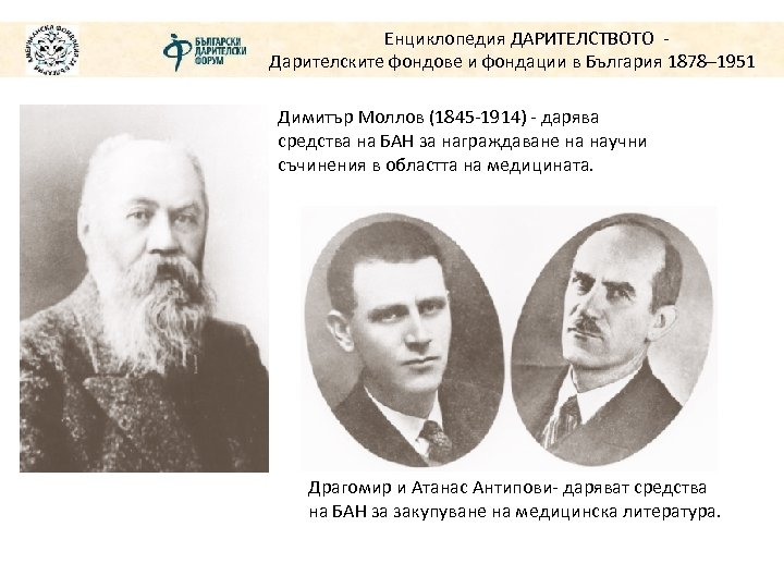 Енциклопедия ДАРИТЕЛСТВОТО Дарителските фондове и фондации в България 1878– 1951 Димитър Моллов (1845 -1914)