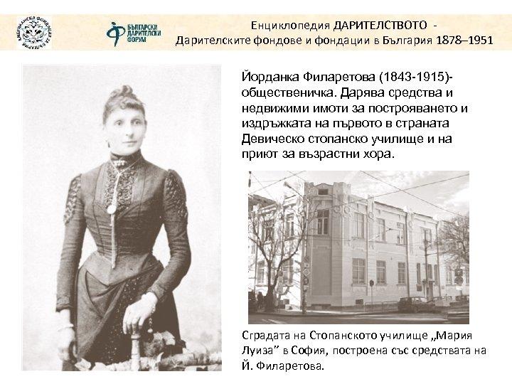 Енциклопедия ДАРИТЕЛСТВОТО Дарителските фондове и фондации в България 1878– 1951 Йорданка Филаретова (1843 -1915)общественичка.