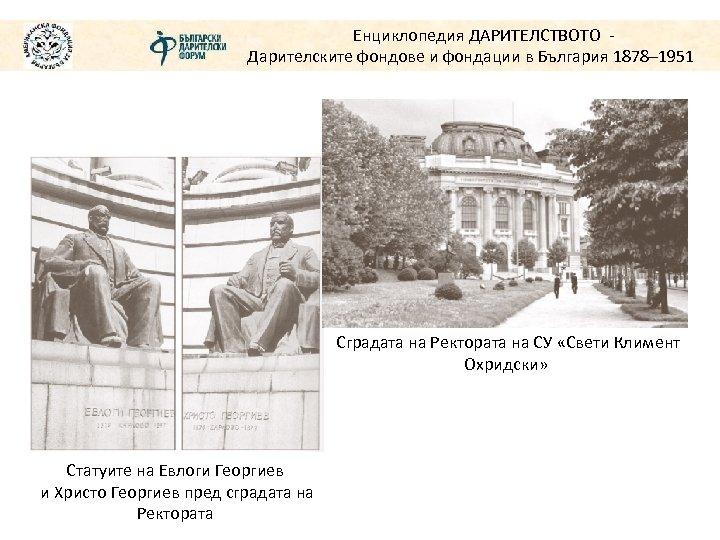 Енциклопедия ДАРИТЕЛСТВОТО Дарителските фондове и фондации в България 1878– 1951 Сградата на Ректората на