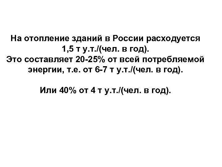 На отопление зданий в России расходуется 1, 5 т у. т. /(чел. в год).