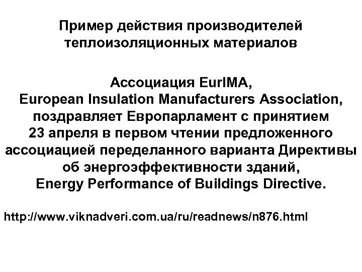Пример действия производителей теплоизоляционных материалов Ассоциация Eur. IMA, European Insulation Manufacturers Association, поздравляет Европарламент