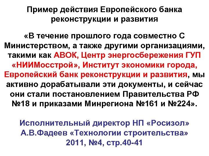 Пример действия Европейского банка реконструкции и развития «В течение прошлого года совместно С Министерством,
