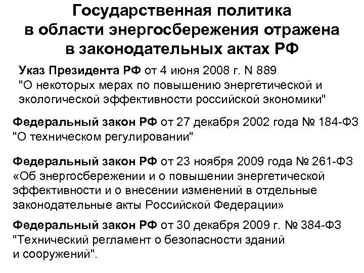 Государственная политика в области энергосбережения отражена в законодательных актах РФ Указ Президента РФ от