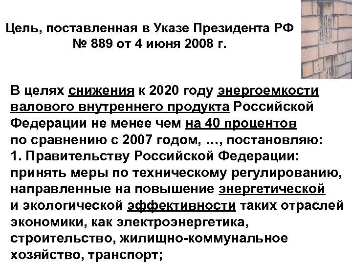 Цель, поставленная в Указе Президента РФ № 889 от 4 июня 2008 г. В