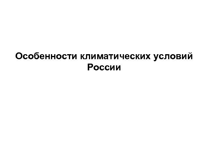 Особенности климатических условий России