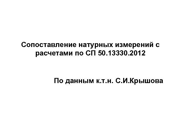 Сопоставление натурных измерений с расчетами по СП 50. 13330. 2012 По данным к. т.