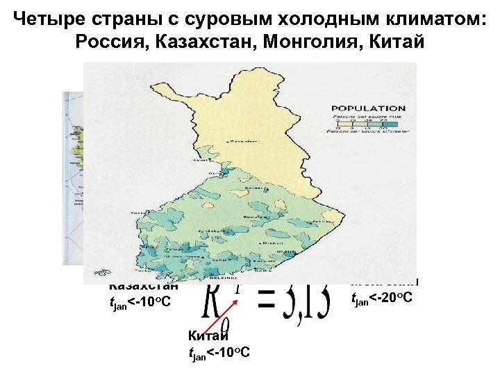 Четыре страны с суровым холодным климатом: Россия, Казахстан, Монголия, Китай Russia Монголия tjan<-20 o.