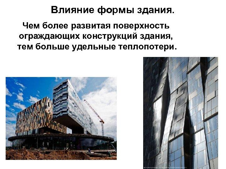 Влияние формы здания. Чем более развитая поверхность ограждающих конструкций здания, тем больше удельные теплопотери.