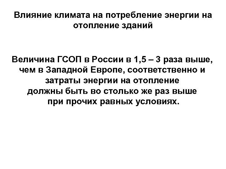 Влияние климата на потребление энергии на отопление зданий Величина ГСОП в России в 1,