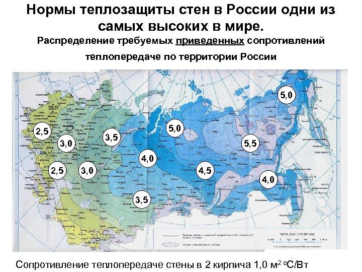 Нормы теплозащиты стен в России одни из самых высоких в мире. Распределение требуемых приведенных