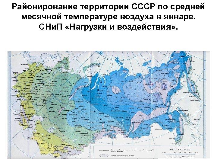 Районирование территории СССР по средней месячной температуре воздуха в январе. СНи. П «Нагрузки и