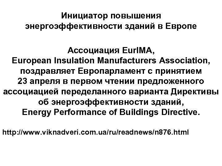 Инициатор повышения энергоэффективности зданий в Европе Ассоциация Eur. IMA, European Insulation Manufacturers Association, поздравляет